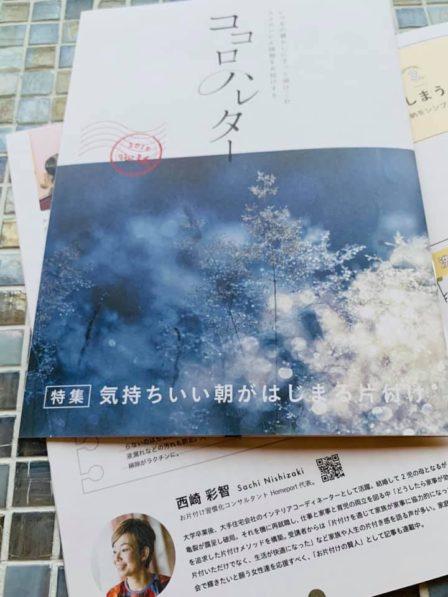 2019.1【nijito】ココロハレター
