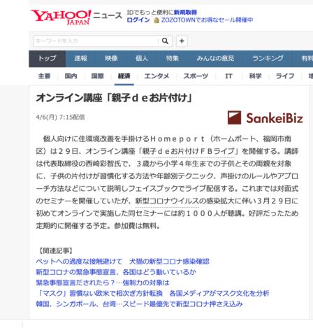 2020.4.6【yahoo news】