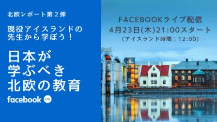 現役アイスランドの先生から北欧暮らしについて学ぼう facebookライブを開催しました。