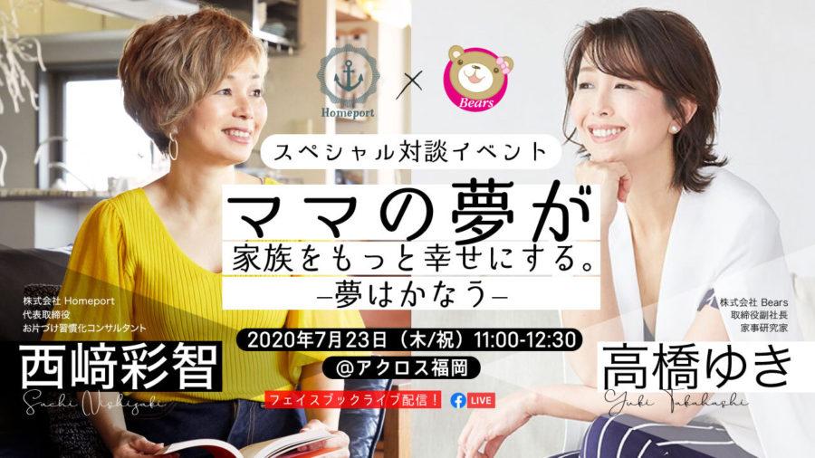 株式会社sBears 副社長 高橋ゆき氏とのスペシャル対談イベント決定