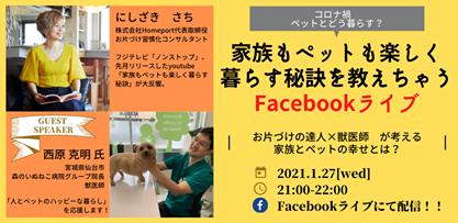 【プレスリリース】facebookライブ告知(1/27(水)21時~)