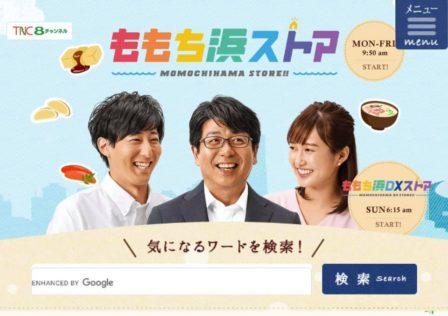 【メディア出演情報】TNCテレビ西日本「ももち浜ストア」に西﨑彩智が出演します!