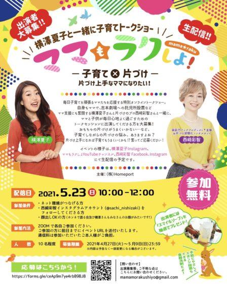横澤夏子さんと西﨑彩智による子育てトークショー生配信決定!!出演者募集中!