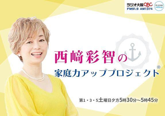 ラジオ大阪「西﨑彩智の家庭力アッププロジェクト®」5/29放送分