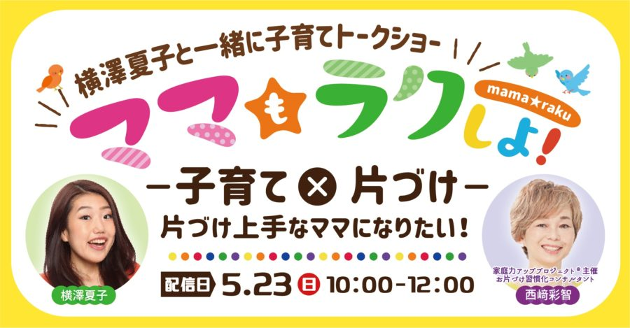 【プレスリリース】ママもらくしよ!横澤夏子×西﨑彩智のトークライブやります