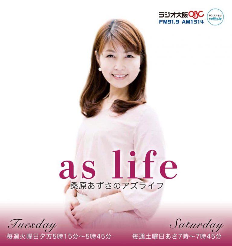 5/25 OBCラジオ大阪「桑原あずさのas life」に出演しました