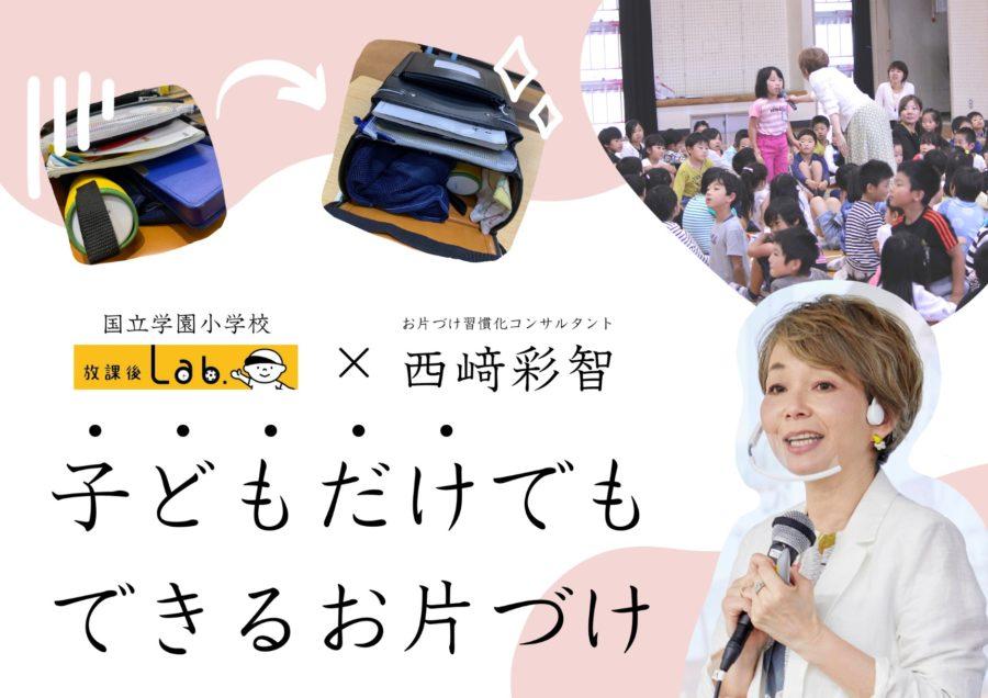 【プレスリリース】子どもだけでもできるお片づけ講座開催@国立学園放課後Lab.