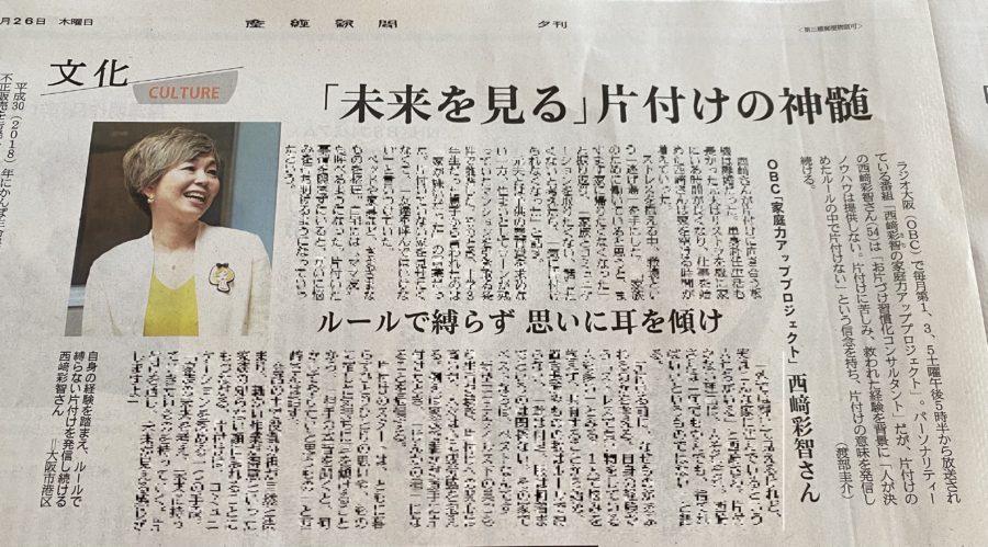 【メディア掲載情報】産経新聞(大阪版)夕刊・文化面にインタビュー記事掲載