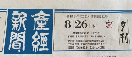 【8/26 産経新聞 夕刊・文化面】にインタビュー記事掲載されました
