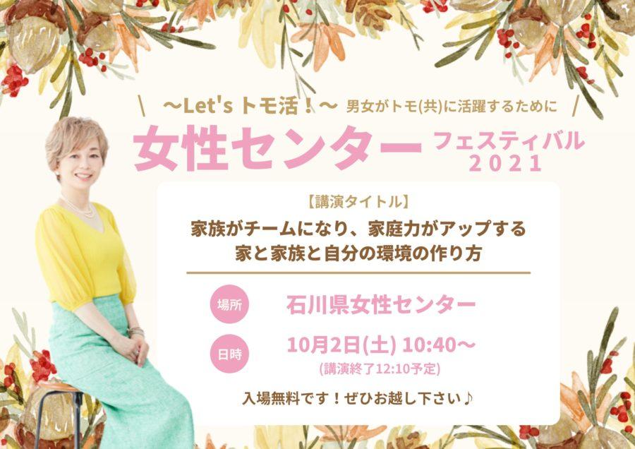 【講演のお知らせ】10/2(土) 石川県女性センターフェスティバル