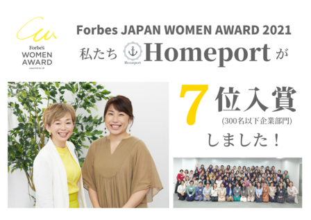 Forbes JAPAN WOMEN AWARD 2021でHomeportが7位入賞